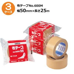 《法人様宛限定》セキスイ 布テープ No.600M ダンボール色幅50mm×長さ25m 計90巻入/3ケースセット【3ケースセット売り】