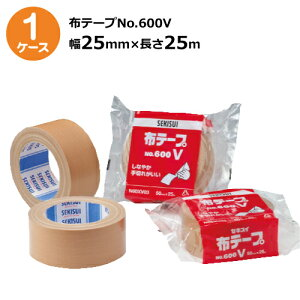 《法人様宛限定》セキスイ 布テープ No.600V ダンボール色幅25mm×長さ25m 60巻入【ケース売り】