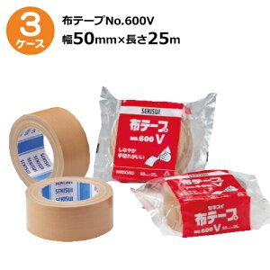 《法人様宛限定》セキスイ 布テープ No.600V ダンボール色幅50mm×長さ25m 計90巻入/3ケースセット【3ケースセット売り】