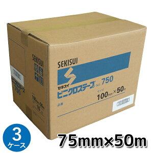 セキスイ ビニクロステープ No.750 75mm×50m 24巻入×3ケースセット