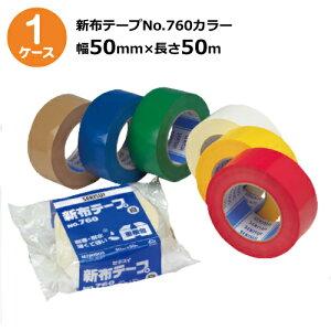 【ポイント3倍!5/15まで】 《法人様宛限定》セキスイ 新布テープ No.760カラー 黄/緑/青/赤/白幅50mm×長さ50m 30巻入【ケース売り】
