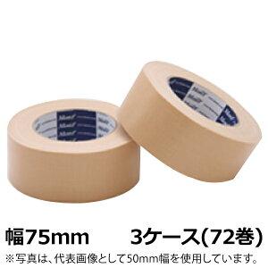 古藤工業 布テープ No.801A 幅75mm×長さ25m×厚さ0.32mm 24巻入×3ケース(HK)
