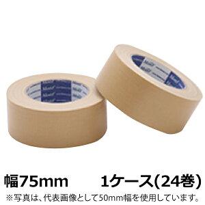 古藤工業 布テープ No.841 幅75mm×長さ25m×厚さ0.3mm 24巻入×1ケース(HK)