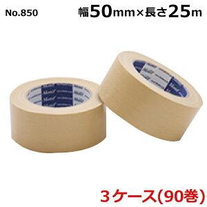 古藤工業 布テープ No.850 再生ペット布使用幅50mm×長さ25m×厚さ0.22mm 30巻入×3ケース(HK)