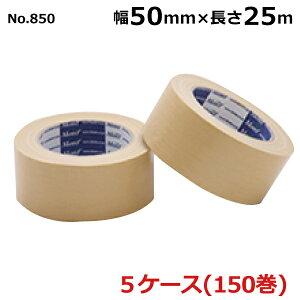 古藤工業 布テープ No.850 再生ペット布使用幅50mm×長さ25m×厚さ0.22mm 30巻入×5ケース(HK)