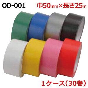 【法人様宛限定】オカモト 布テープ OD-001 カラー 巾50mm×長さ25m×厚さ0.20mm (30巻入)【ケース売り】【smtb-KD】(HA)