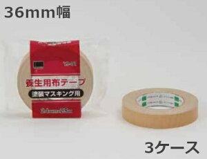 【ポイント3倍!5/15まで】 【法人様宛限定】オカモト 布テープ 養生用 YJ-01 クリーム 巾36mm×長さ25m×厚さ0.28mm(計108巻) 3ケース(HA)