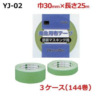 【ポイント3倍!5/15まで】 【法人様宛限定】オカモト 布テープ 養生用 YJ-02 若草 巾30mm×長さ25m×厚さ0.28mm(計144巻入) 3ケース(HA)