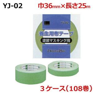 【法人様宛限定】オカモト 布テープ 養生用 YJ-02 若草 巾36mm×長さ25m×厚さ0.28mm(計108巻入) 3ケース(HA)
