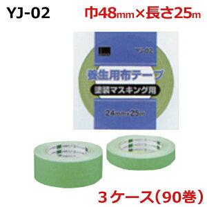 【法人様宛限定】オカモト 布テープ 養生用 YJ-02 若草 巾48mm×長さ25m×厚さ0.28mm(計90巻) 3ケース(HA)