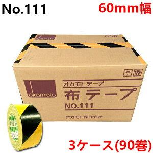 【法人様宛限定】オカモト トラ布テープ No.11160mm×25m 30巻入×3ケースセット【smtb-KD】