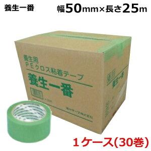 菊水 養生一番(165V) 50mm幅×25m巻 30巻入【ケース売り】