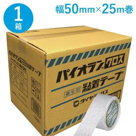 養生テープ ダイヤテックス パイオランクロス(Y-09-CL) クリアー 50mm×25m 30巻【ケース売り】 Y09CL