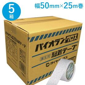 養生テープ ダイヤテックス パイオランクロス(Y-09-CL) クリアー 50mm×25m (計150巻) 5ケース Y09CL (SJ#1809137)