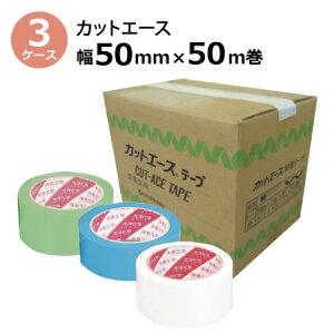 光洋化学 カットエース(緑・青・白)床養生50mm幅×50m巻 3ケース(90巻) (SMZ)