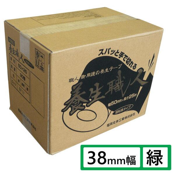 養生テープ電気化学工業 養生職人 #650 38mm×25m( 緑 ) 1ケース(36巻)(HA)