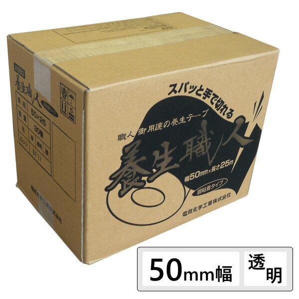 養生テープ 電気化学工業 養生職人 #650 ( 透明 ) 50mm幅×25m巻 1ケース(30巻入)