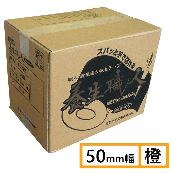養生テープ 電気化学工業 養生職人 #650 ( 橙 ) 50mm幅×25m巻 1ケース(30巻入)