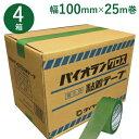 養生テープ ダイヤテックス パイオランクロス(Y-09-GR) 100mm×25m 4ケース(72巻) Y09GR (SMZ)