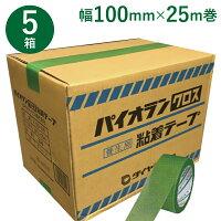 養生テープダイヤテックスパイオランクロス(Y-09-GR)100mm×25m5ケース(90巻)