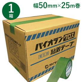 養生テープ ダイヤテックス パイオランクロス(Y-09-GR) 50mm×25m 30巻【ケース売り】 Y09GR (SMZ)