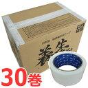 養生テープ 養生番長(YT-301) 白 48mm幅×25m巻 (30巻入)【ケース売り】