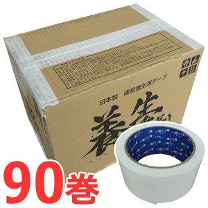【法人様宛限定】養生テープ 養生番長《白》(YT-301)48mm幅×25m巻 3ケース(計90巻)