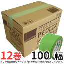 オカモト 養生テープ PEクロス(#412) 100mm幅×25m巻 1ケース(12巻入)