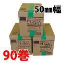 オカモト 養生テープ PEクロス #414 50mm×25m 30巻入×3ケース 計90巻セット (※色選べます)