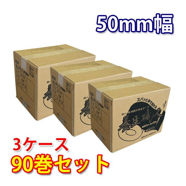 養生テープ 電気化学工業 養生職人 #650 50mm幅×25m巻 3ケースセット(90巻)