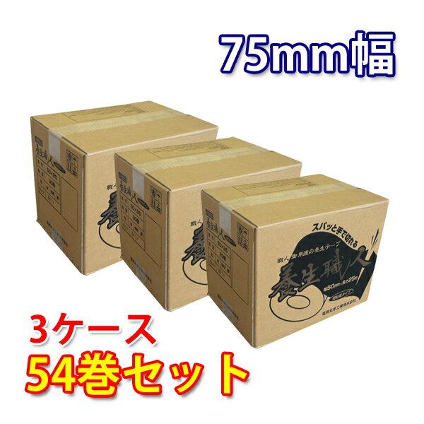 養生テープ 電気化学工業 養生職人 #650 75mm幅×25m巻 3ケースセット(54巻)