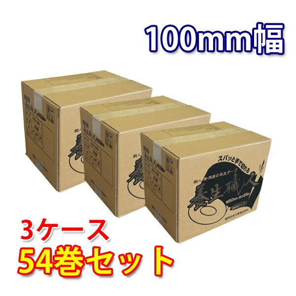 養生テープ 電気化学工業 養生職人 #650 100mm幅×25m巻 3ケースセット(54巻)