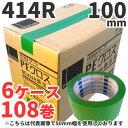 養生テープ オカモト PEクロス No.414R(緑) 100mm×25m 6ケースセット(計108巻) [まとめ買い まとめ売り 業務用 引っ越し 引越し 塗…