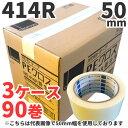 養生テープ オカモト PEクロス No.414R(白) 50mm×25m 3ケースセット(計90巻) [まとめ買い まとめ売り 業務用 引っ…