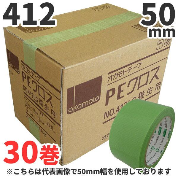 養生テープ オカモト PEクロス No.412 50mm幅×25m巻 (30巻入)【ケース売り】【ライトグリーン/透明/ライトブルー】
