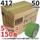 養生テープ オカモト PEクロス No.412 50mm幅×25m巻 5ケース(計150巻)(※色選べます)