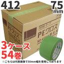 養生テープ オカモト PEクロス No.412 75mm幅×25m巻 3ケース(計54巻)