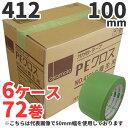 養生テープ オカモト PEクロス No.412 100mm幅×25m巻 6ケース(計72巻)