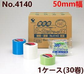 養生テープ 寺岡製作所 P-カットテープ No.4140 【若葉】 50mm幅×25m巻 (30巻入) 1ケース(HK)
