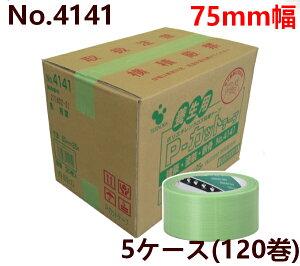 養生テープ 寺岡製作所 P-カットテープ No.4141 75mm×25m(若葉) 5ケース(120巻)(HK)