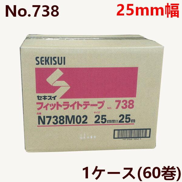養生テープ セキスイ フィットライトテープ No.738 25mm×25M巻(緑)1ケース(60巻)(HA)
