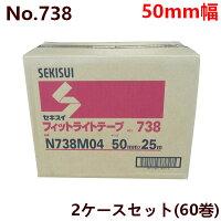 【送料無料】セキスイフィットライトテープ養生テープ50mm×25M巻N738緑3ケース(90巻入り)