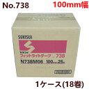 養生テープ セキスイ フィットライトテープ No.738 (緑) 100mm×25M巻 (18巻) 1ケース(HA) 養生 ケース 箱 業務用 セ…