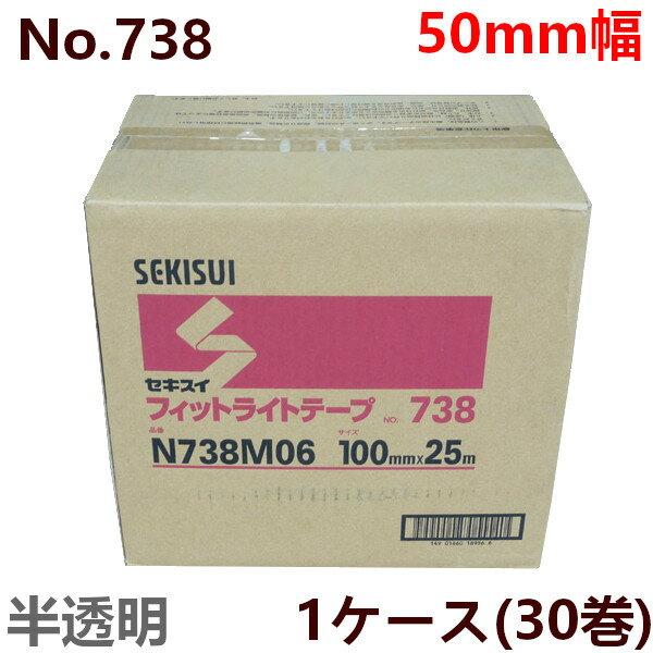 養生テープ セキスイ フィットライトテープ No.738 50mm×25M巻(半透明) 1ケース(30巻)(HA)