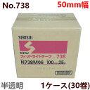 養生テープ セキスイ フィットライトテープ No.738 【半透明】50mm×25M巻 (30巻) 1ケース(HA)