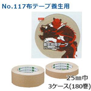 【法人様宛限定】養生用 オカモト 布テープ No.117 クリーム 巾25mm×長さ25m×厚さ0.30mm(計180巻) 3ケース(HA)