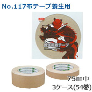 【法人様宛限定】養生用 オカモト 布テープ No.117 クリーム 巾75mm×長さ25m×厚さ0.30mm (計54巻) 3ケース(HA)