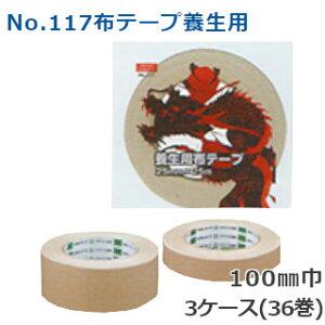 【法人様宛限定】養生用 オカモト 布テープ No.117 クリーム 巾100mm×長さ25m×厚さ0.30mm (計36巻) 3ケース(HA)