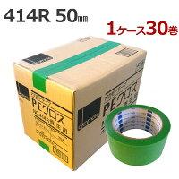 養生テープオカモトPEクロスNo.414R(緑)50mm×25m1ケース(30巻)