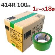 養生テープオカモトPEクロスNo.414R(緑)100mm×25m1ケース(18巻)